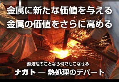 金属に新たな価値を与える 金属の価値をさらに高める 熱処理のことなら何でもこなせる ナガト ― 熱処理のデパート