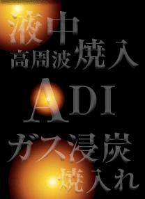 液中高周波焼入れ ADI ガス浸炭焼入れ