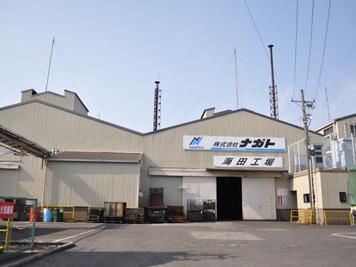 株式会社ナガト 海田工場