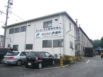 株式会社ナガト 黒瀬工場