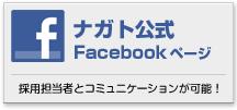 ナガト公式Facebookページで最新の採用情報をチェック!