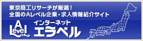 東京商工リサーチが厳選!全国のAレベル企業・求人情報紹介サイト